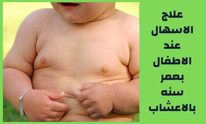 علاج الاسهال عند الاطفال بعمر سنه بالاعشاب تخلص من الاسهال نهائيا بالمنزل بطرق فعالة ومجربة