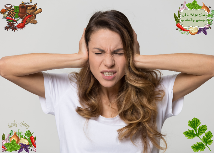 علاج دوخة الاذن الوسطى بالاعشاب تخلص من دوخة الاذن الوسطى نهائيا بركة للأعشاب الطبية