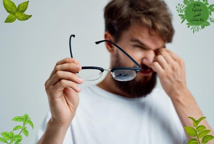 علاج غشاوة العين بالاعشاب ماهى اسباب غشاوة العين وعلاجها بركة للأعشاب الطبية