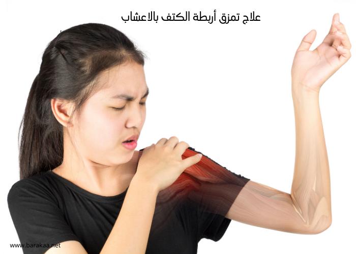 علاج تمزق أربطة الكتف بالاعشاب تعرف على اهم اسباب تمزق اربطة الكتف بركة للأعشاب الطبية